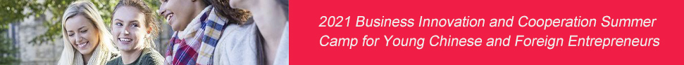 2021 Business Innovation and Cooperation Summer Camp