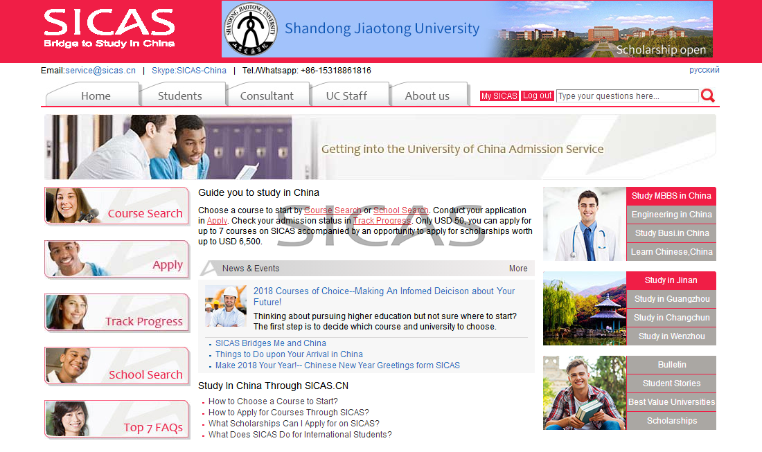 study in china international students chinese government scholarship