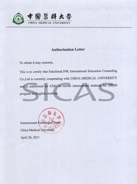 china medical university authorization letter